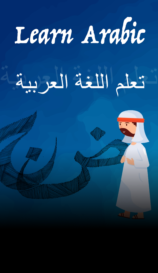 Arabic Portfolio img